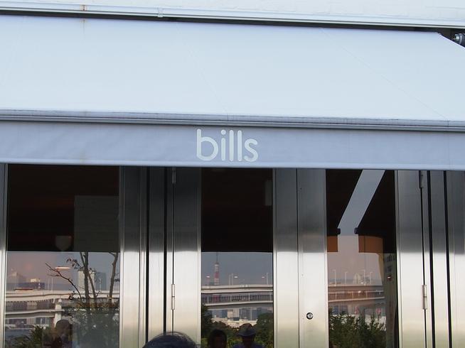 お台場bills